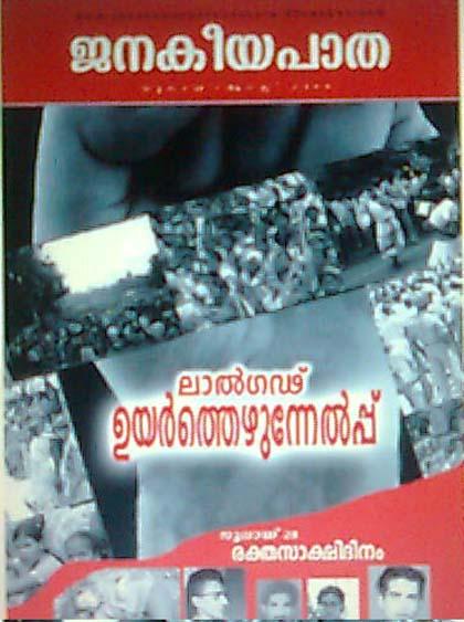 crime file magazine malayalam download