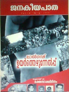 Janakeeyapatha June- August issue