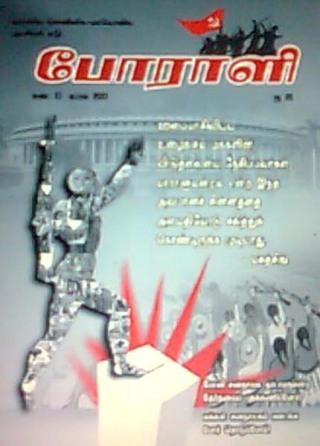 Tamil porali