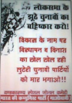 CPI Maoist Poster (File picture)